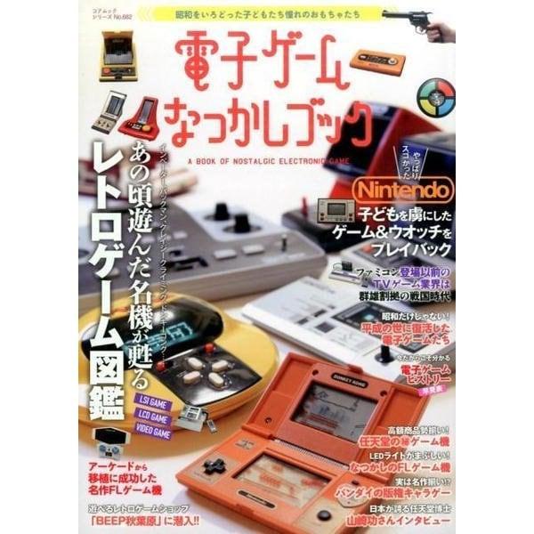 電子ゲームなつかしブック (コアムックシリーズ 682) [ムックその他]