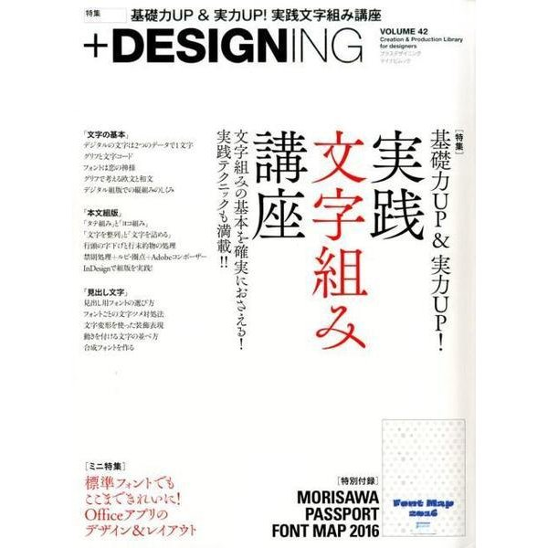 +DESIGNING VOLUME42-Creation&Production Library for designer(マイナビムック) [ムックその他]