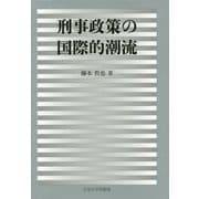 刑事政策の国際的潮流(中央大学学術図書) [単行本]