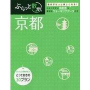 京都 2版 (ぶらっと散歩) [全集叢書]