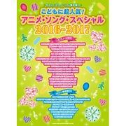 こどもに超人気!アニメ・ソング・スペシャル 2016-201(やさしいピアノ・ソロ&弾き語り) [単行本]