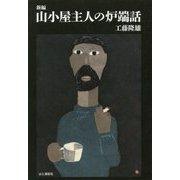 新編 山小屋主人の炉端話 [単行本]