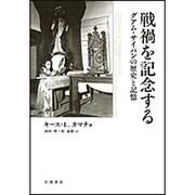 戦禍を記念する―グアム・サイパンの歴史と記憶 [単行本]