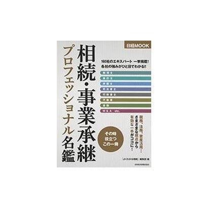 相続・事業承継プロフェッショナル名鑑-その時役立つこの一冊(日経ムック) [ムックその他]
