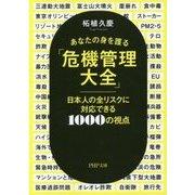 あなたの身を護る「危機管理大全」―日本人の全リスクに対応できる1000の視点(PHP文庫) [文庫]