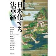 日本化する法華経(アジア遊学〈202〉) [全集叢書]