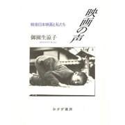 映画の声―戦後日本映画と私たち [単行本]