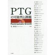 PTGの可能性と課題 [単行本]
