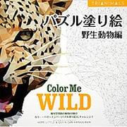 パズル塗り絵 野生動物編 Color Me WILD [ムックその他]