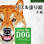 パズル塗り絵 犬編 Color Me DOG [ムックその他]