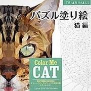 パズル塗り絵 猫編 Color Me CAT [ムックその他]