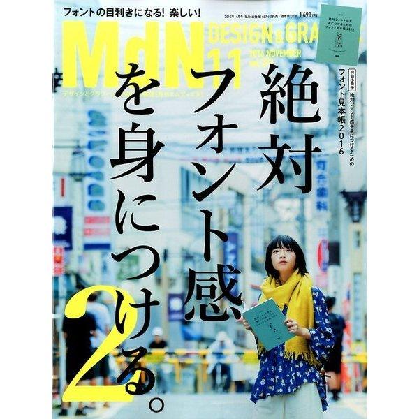 MdN (エムディーエヌ) 2016年 11月号 vol.271 [雑誌]