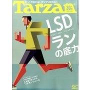 Tarzan (ターザン) 2016年 10/27号 [雑誌]