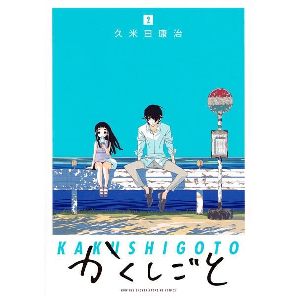 かくしごと(2)(KCデラックス) [コミック]