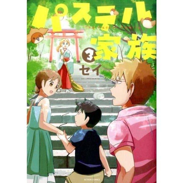 パステル家族 3(アクションコミックス comico books) [コミック]