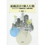 組織設計と個人行動―「H.ミンツバーグ組織設計論」と「組織行動論」 [単行本]