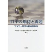 TPPの期待と課題―アジア太平洋の新通商秩序 [単行本]