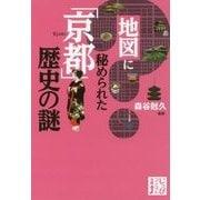 地図に秘められた「京都」歴史の謎(じっぴコンパクト文庫) [文庫]