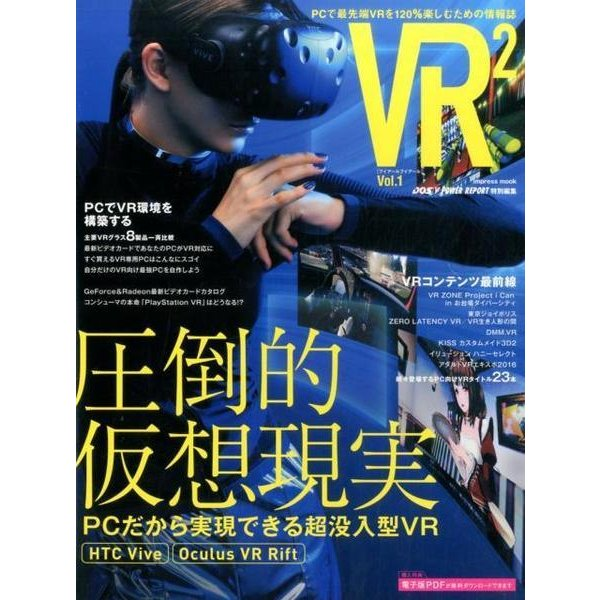 VR2 Vol.1 [ムックその他]