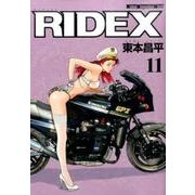 RIDEX (ライデックス) 11 (Motor Magazine Mook) [ムックその他]