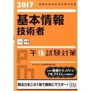基本情報技術者午後試験対策〈2017〉 [単行本]
