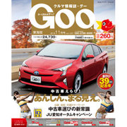 Goo 東海 2016年 11月号 vol.1207 [雑誌]