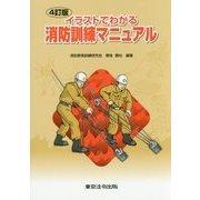 イラストでわかる消防訓練マニュアル 4訂版 [単行本]