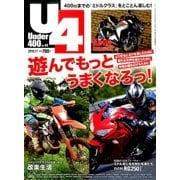 Under (アンダー) 400 2016年 11月号 [雑誌]