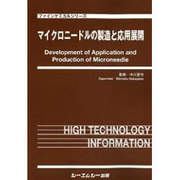 マイクロニードルの製造と応用展開(ファインケミカルシリーズ) [単行本]