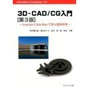 3D-CAD/CG入門―Inventorと3ds Maxで学ぶ図形科学 第3版 (Information & Computing) [全集叢書]