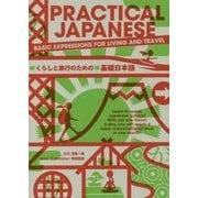 PRACTICAL JAPANESE―くらしと旅行のための基礎日本語 [単行本]
