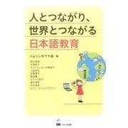 人とつながり、世界とつながる日本語教育 [単行本]