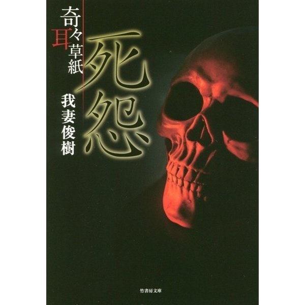 奇々耳草紙 死怨(竹書房文庫) [文庫]