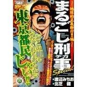 まるごし刑事Special 27 地球的正義断行編(マンサンQコミックス) [コミック]