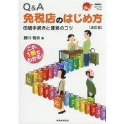 Q&A 免税店のはじめ方―申請手続きと運営のコツ 改訂版 [単行本]