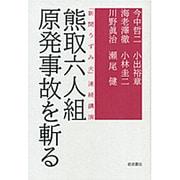 熊取六人組 原発事故を斬る―「新聞うずみ火」連続講演 [単行本]