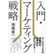 入門・マーケティング戦略 [単行本]