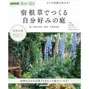 NHK趣味の園芸 4つの役割が決め手! 宿根草でつくる自分好みの庭 (生活実用シリーズ) [ムックその他]