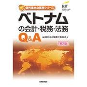 ベトナムの会計・税務・法務Q&A 第2版 (海外進出の実務シリーズ) [単行本]