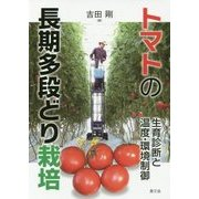 トマトの長期多段どり栽培―生育診断と温度・環境制御 [単行本]