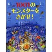 1001のモンスターをさがせ! [絵本]