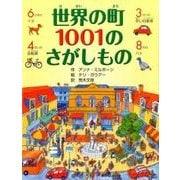 世界の町1001のさがしもの [絵本]