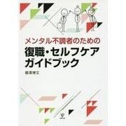 メンタル不調者のための復職・セルフケアガイドブック [単行本]