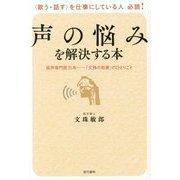 声の悩みを解決する本―音声専門医35年-「文珠の知恵」のひとりごと [単行本]