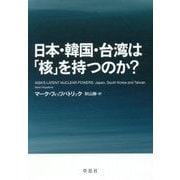 日本・韓国・台湾は「核」を持つのか? [単行本]