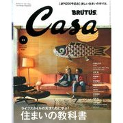 Casa BRUTUS (カーサ ブルータス) 2016年 11月号 vol.200 [雑誌]