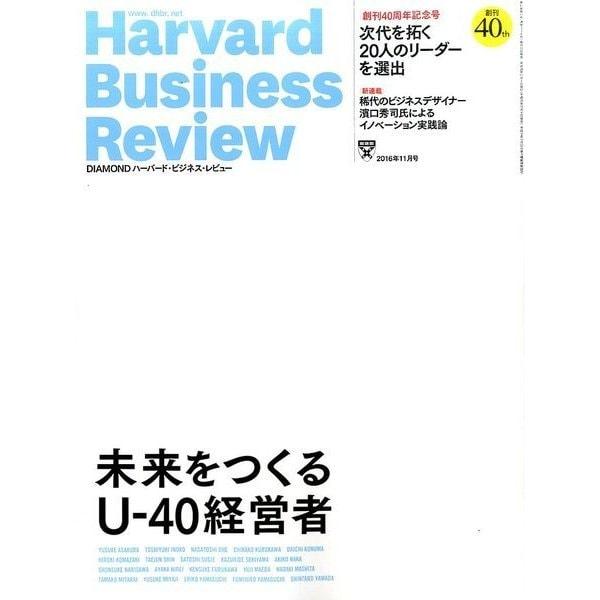Harvard Business Review (ハーバード・ビジネス・レビュー) 2016年 11月号 [雑誌]