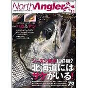NorthAngler's (ノースアングラーズ) 2016年 11月号 No.139 [雑誌]