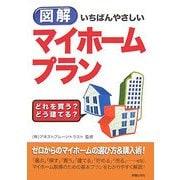 図解 いちばんやさしいマイホームプラン―どれを買う?どう建てる? [単行本]
