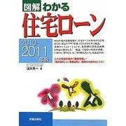 図解 わかる住宅ローン〈2010-2011年版〉 [単行本]